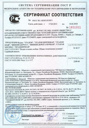 vodki-etalon-etalon-berezovaya-etalon-kedr-zimnyaya-doroga-zimnyaya-doroga-nochnaya-staraya-moskva-prazdnichnaya