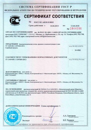 elektrotexnicheskie-lotki-kryshki-i-komplektuyushhie-k-nim-tu-3449-001-11597604-2013-serijnyj-vypus