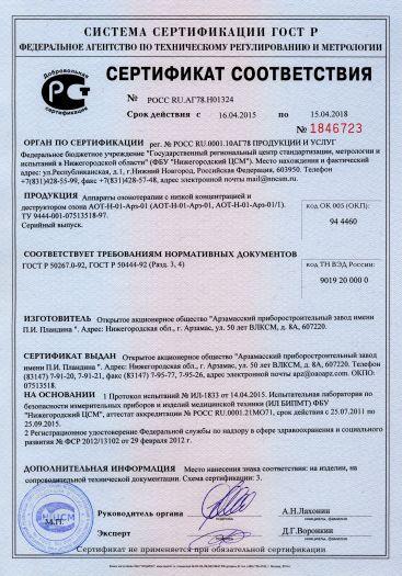 apparaty-ozonoterapii-s-nizkoj-koncentraciej-i-destruktorom-ozona-aot-n-01-arz-01-aot-n-01-arz-01-aot-n-01-arz-011