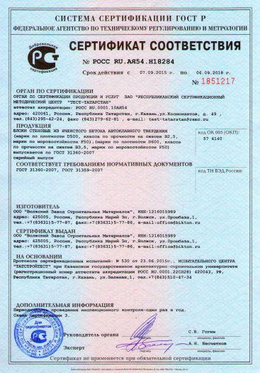 bloki-stenovye-iz-yacheistogo-betona-avtoklavnogo-tverdeniya