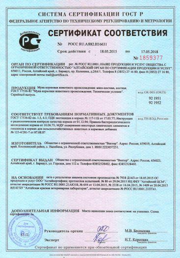 muka-kormovaya-zhivotnogo-proisxozhdeniya-myaso-kostnaya-kostnaya
