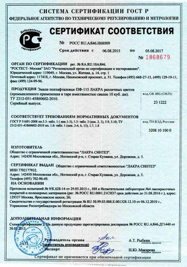 emali-pentaftalevye-pf-115-lakra-razlichnyx-cvetov