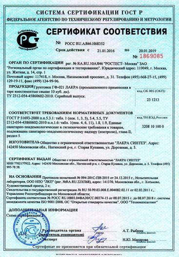 gruntovki-gf-021-lakra-promyshlennogo-primeneniya-v-tare-vmestimostyu-vyshe-10-kub-dm