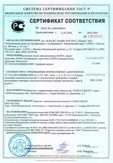 gruntovki-vodno-dispersionnye-lakra-marok-gruntovki-lakra-interernye-gruntovki-lakra-universaln