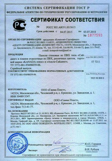 paneli-stenovye-iz-pvx-tipa-saj%c2%adding-i-planki-otdelochnye-iz-pvx-razlichnyx-cvetov-torgo%c2%advoj-marki-kanada-plyus-i-alta-sajding