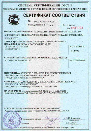 rezistory-dogruzochnye-mr-3021