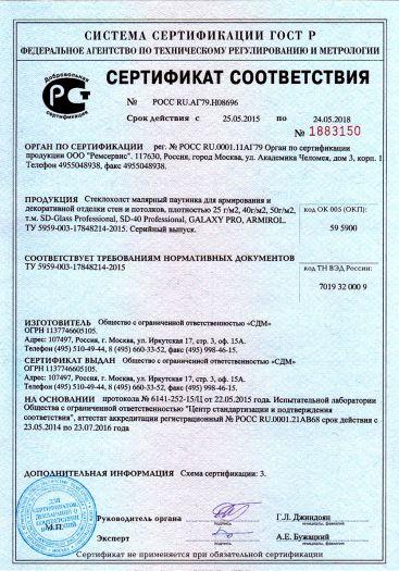 ctekloxolst-malyarnyj-pautinka-dlya-armirovaniya-i-dekorativnoj-otdelki-sten-i-potolkov-plotnostyu-25-gm2-40-gm2-50gm2-t-m-sd-glass-professional-sd-40-professional-galaxy-pro-armirol
