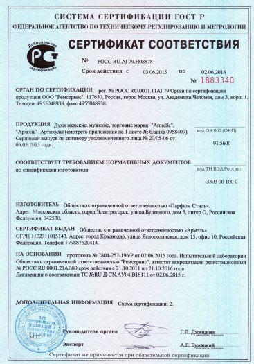duxi-zhenskie-muzhskie-torgovye-marki-armelle-armel