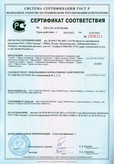 sredstva-dlya-predoxraneniya-razlichnyx-materialov-ot-zagnivaniya-serii-tefleks-tefleks-restavrator-tefleks-antiplesen-tefleks-antisol-smyvka-tefleks-antiplesen-ekspress-o2