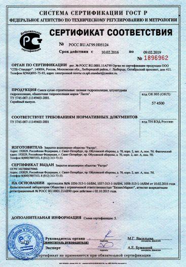 smesi-suxie-stroitelnye-shovnaya-gidroizolyaciya-shtukaturnaya-gidroizolyaciya-obmazochnaya-gidroizolyaciya-marki-laxta