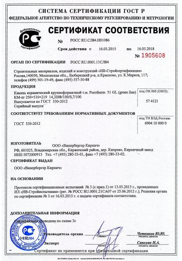 kamen-keramicheskij-krupnoformatnyj-t-m-porotherm-51-gl-green-line-km-pg-250x510x219-14znf10007100