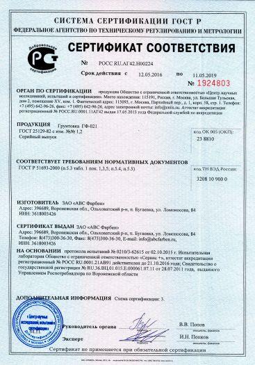 gruntovka-gf-021-2