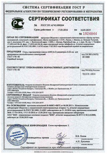 stal-goryachekatanaya-klassa-a240-a-i-diametrom-6-22-mm-dlya-armirovaniya-zhelezobetonnyx-konstrukcij