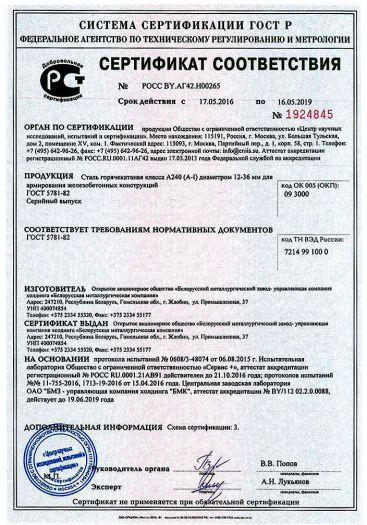 stal-goryachekatanaya-klassa-a240-a-i-diametrom-12-36-mm-dlya-armirovaniya-zhelezobetonnyx-konstrukcij