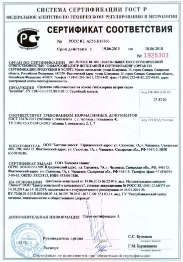 sredstvo-otbelivayushhee-na-osnove-gipoxlorita-natriya-serii-belizna