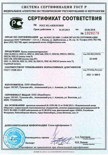 plity-penopolistirolnye-pps