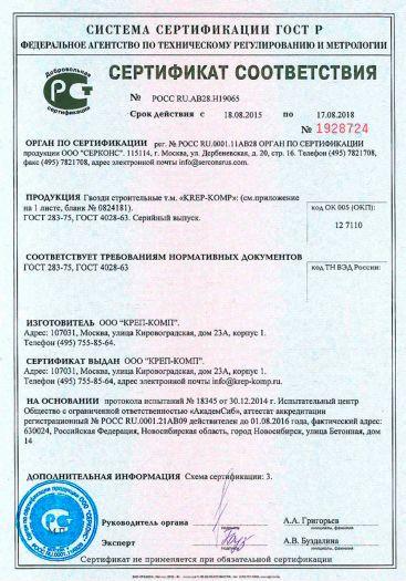 gvozdi-stroitelnye-t-m-krep-komp