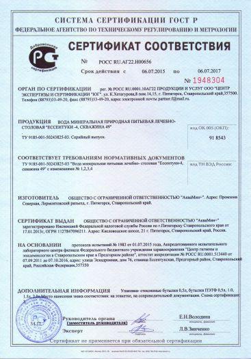 voda-mineralnaya-prirodnaya-pitevaya-lechebno-stolovaya-essentuki-4-skvazhina-49