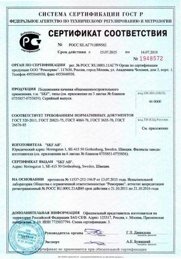podshipniki-kacheniya-obshhemashinostroitelnogo-primeneniya-t-m-skf