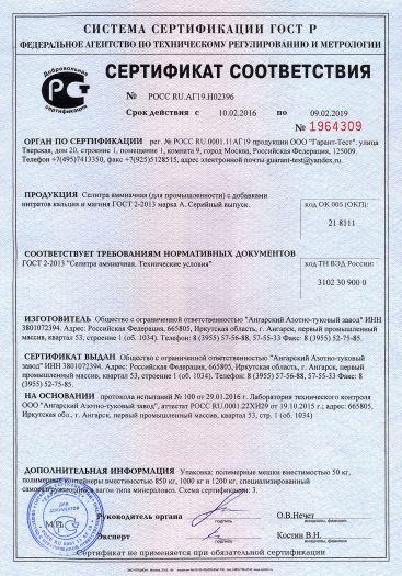 selitra-ammiachnaya-dlya-promyshlennosti-s-dobavkami-nitratov-kalciya-i-magniya