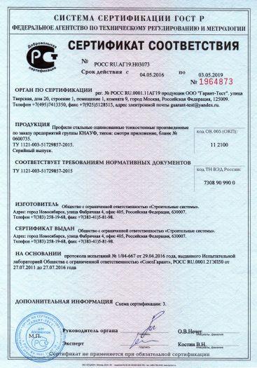 profili-stalnye-ocinkovannye-tonkostennye-proizvedennye-po-zakazu-predpriyatij-gruppy-knauf