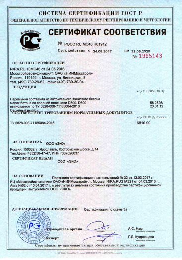 peremychka-sostavnaya-iz-avtoklavnogo-yacheistogo-betona-marok-betona-po-srednej-plotnosti-d500-d600