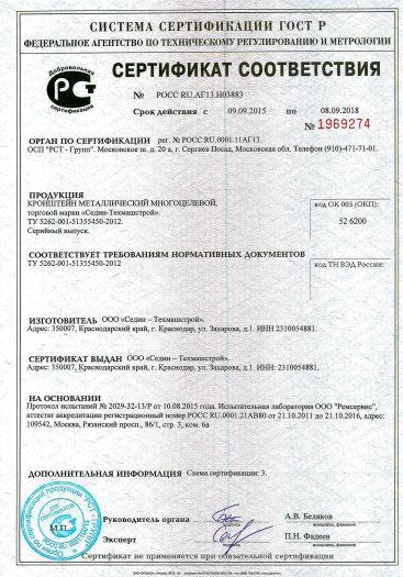 kronshtejn-metallicheskij-mnogocelevoj-torgovoj-marki-sedin-texmashstroj