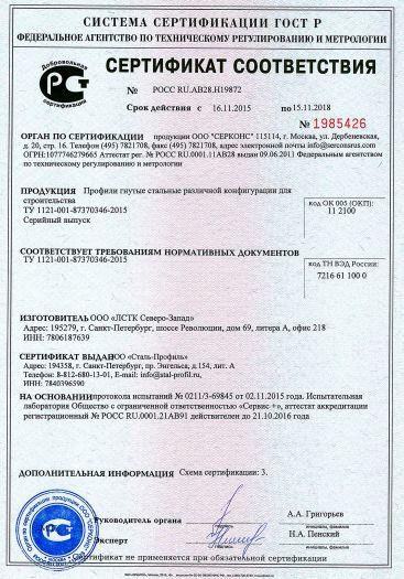 profili-gnutye-stalnye-razlichnoj-konfiguracii-dlya-stroitelstva