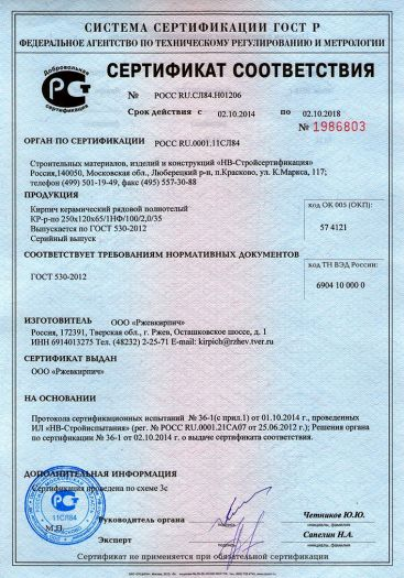 kirpich-keramicheskij-ryadovoj-polnotelyj-kr-r-po-250x120x65-1nf-100-20-35