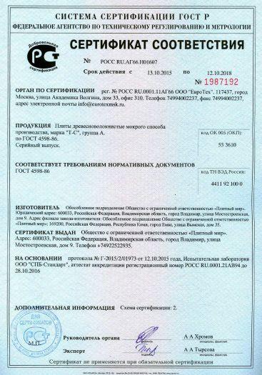 plity-drevesnovoloknistye-mokrogo-sposoba-proizvodstva-marka-t-s-gruppa-a