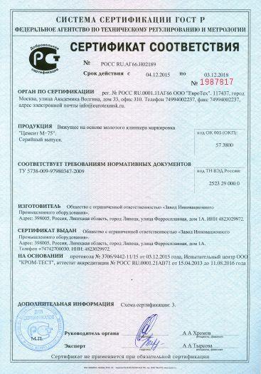 vyazhushhee-na-osnove-molotogo-klinkera-markirovka-cement-m-75