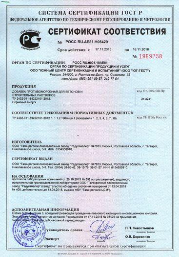 dobavka-protivomoroznaya-dlya-betonov-i-stroitelnyx-rastvorov