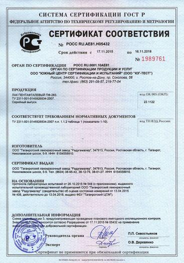 lak-pentaftalevyj-pf-283