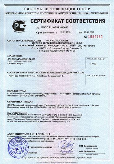 lak-pentaftalevyj-pf-157