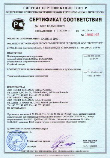 plity-orientirovanno-struzhechnye-torgovoj-marki-egger-osb-2-egger-osb-3