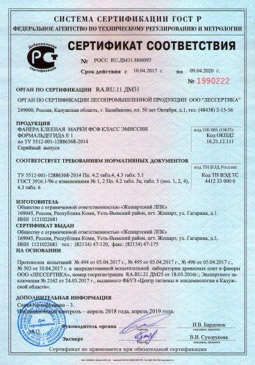 fanera-kleenaya-marki-fsf-klass-emissii-formaldegida-e-1