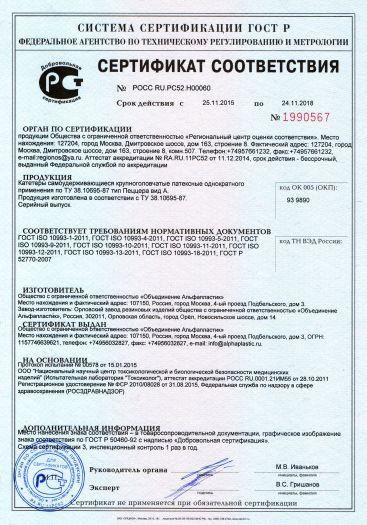 katetery-samouderzhivayushhiesya-krupnogolovchatye-lateksnye-odnokratnogo-primeneniya
