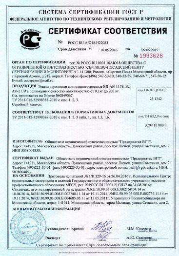 emali-akrilovye-vodnodispersionnye-vd-ak-1179-vd-ak-2179-v-polimernyx-emkostyax-vmestimostyu-ot-01-kg-do-200-kg