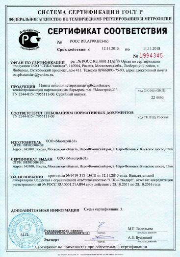 plity-penopolistirolnye-tryoxslojnye-s-teplootrazhayushhim-parozashhitnym-barerom-t-m-mosstroj-31