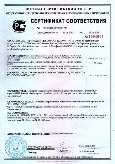 mramor-molotyj-frakcionirovannyj-mramor-izmelchennyj-utyazhelitel-karbonatnyj