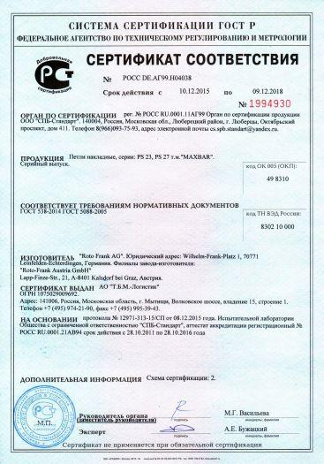 petli-nakladnye-serii-ps-23-ps-27-t-m-maxbar
