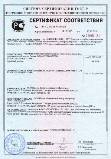 reduktory-obshhemashinostroitelnogo-primeneniya