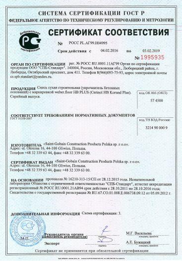 smes-suxaya-stroitelnaya-uprochnitel-betonnyx-osnovanij-s-markirovkoj-weber-floor-hb-plus-cerinol-nv-korund-plus