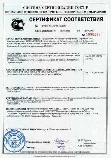izdeliya-elektromontazhnye-koroba-kabelnye-blochnye-tipa-kkbs-koroba-kabelnye-serii-kps-stojka-kabelnaya-seriya-sts