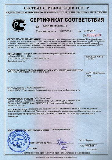 profili-stalnye-listovye-gnutye-s-trapecevidnymi-goframi-s10-s21-ns35