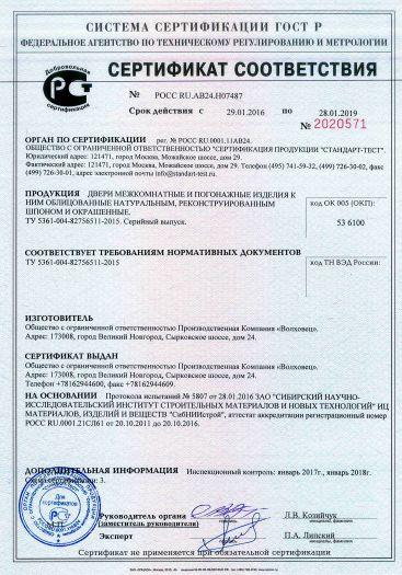 dveri-mezhkomnatnye-i-pogonazhnye-izdeliya-k-nim-oblicovannye-naturalnym-rekonstruirovannym-shponom-i-okrashennye