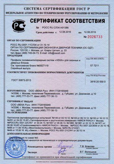 profili-polivinilxloridnye-sistem-veka-dlya-okonnyx-i-dvernyx-blokov