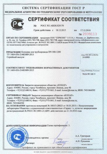 kolodcy-dlya-truboprovoda-dn-300-1200