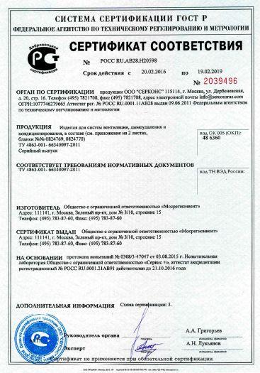 izdeliya-dlya-sistem-ventilyacii-dymoudaleniya-i-kondicionirovaniya