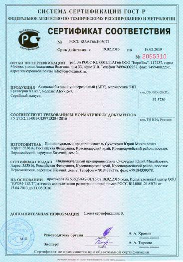 avtoklav-bytovoj-universalnyj-abu-markirovka-ip-suxoterin-yu-m-model-abu-15-7